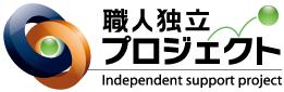 職人独立プロジェクト
